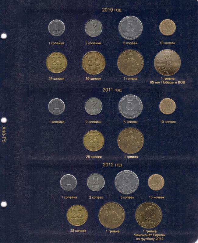 Альбом для регулярных монет Украины с 1992 по 2019 год  6