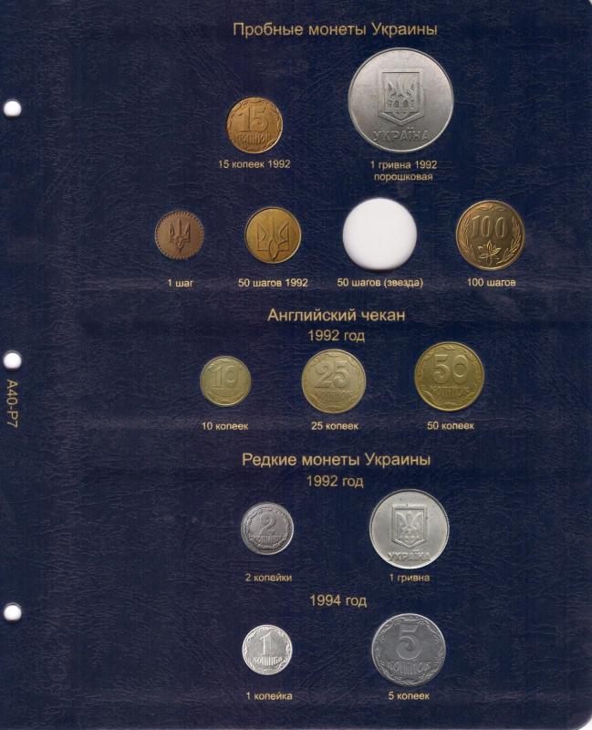 Альбом для регулярных монет Украины с 1992 по 2019 год  8