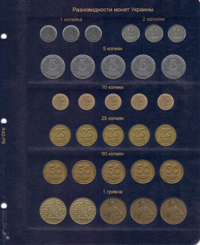 Альбом для регулярных монет Украины с 1992 по 2019 год  9