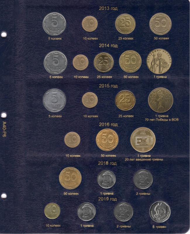 Лист для регулярных монет Украины с 2013 по 2019 гг.