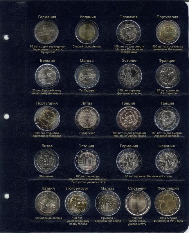 Лист для памятных и юбилейных монет 2 Евро 2019 г.