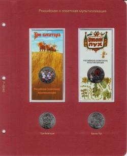 Лист для монет серії