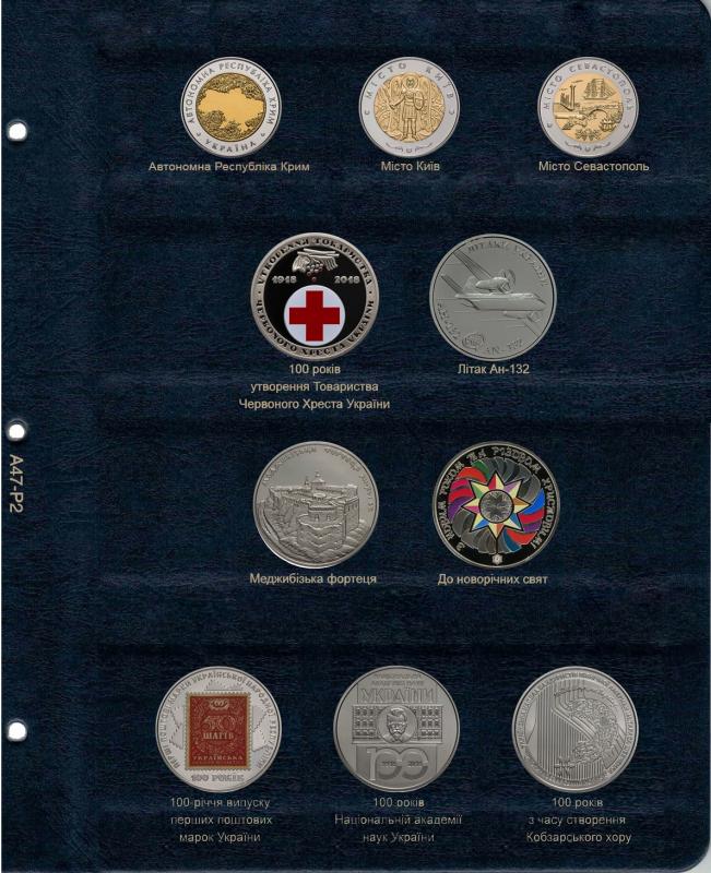 Комплект листків для ювілейних монет України 2018 року 2