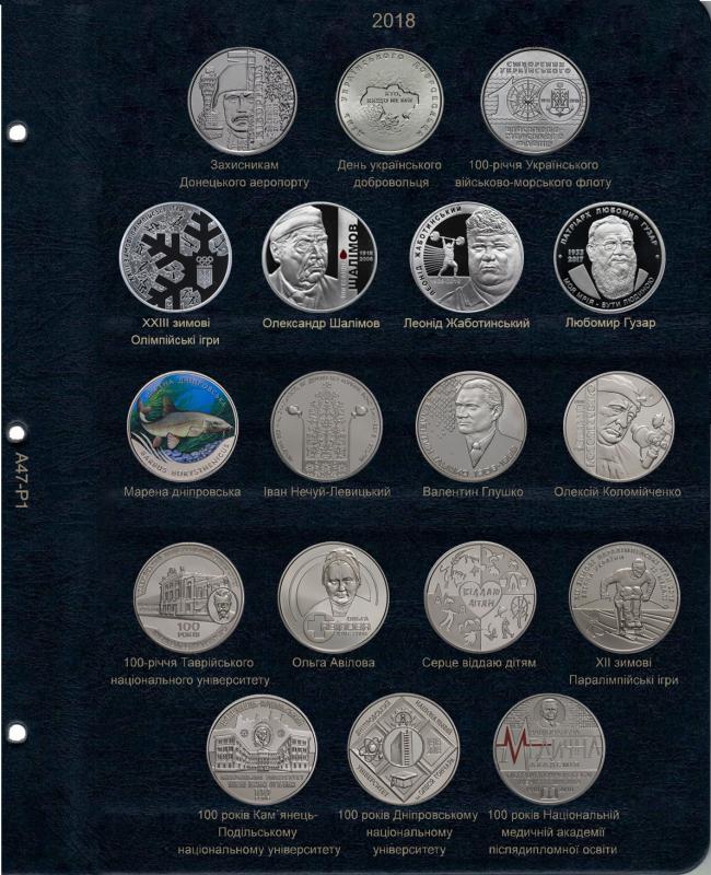 Альбом для юбилейных монет Украины: Том IV c 2018 года. 2