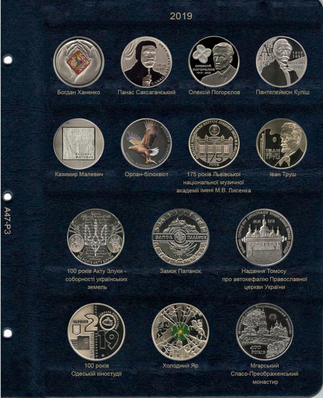 Альбом для юбилейных монет Украины: Том IV c 2018 года. 4