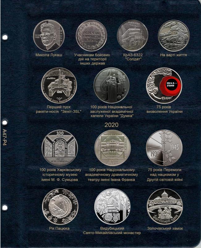 Альбом для юбилейных монет Украины: Том IV c 2018 года. 5
