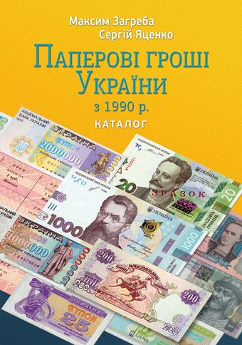 Паперові гроші України з 1990 р. (м'яка обкладинка)